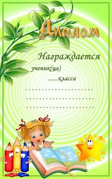 для школьника Татьяна Петровна Писаревская Диплом для школьника Татьяна Петровна Писаревская