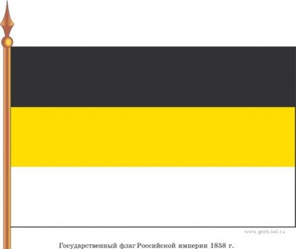 Флаг Великой России - Юрий Михайлович Малышев