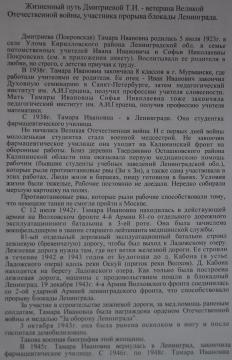 В музее - ГБОУ СОШ № 346, Комплекс
