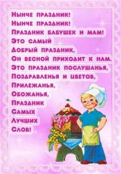 Стихи для бабушки к 8 марту для детей младшей группы