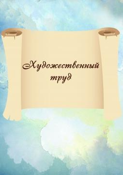 30 - Людмила Павловна Путилина