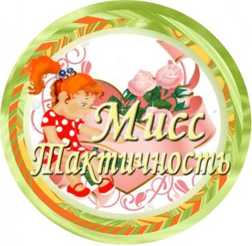 Картинки медальки мисс 8 марта