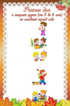 Режим дня.( ШАБЛОН) - Красивый детский сад