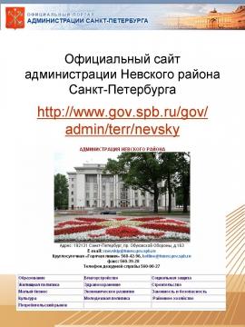 Официальный сайт Невского района - ГБДОУ №85