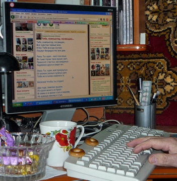 к теме блога о компьютере - Владимир Николаевич Моисеев
