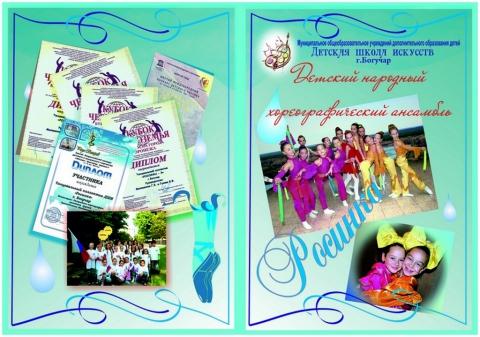 Рекламный буклет ансамбля - МКОУДОД Богучарская детская школа искусств