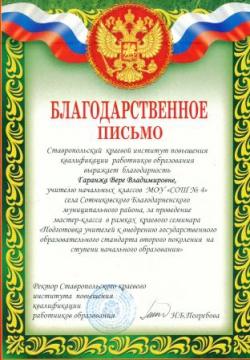 Благодарственное письмо за проведение мастер-класса в рамках краевого семинара - Вера Владимировна Гаранжа
