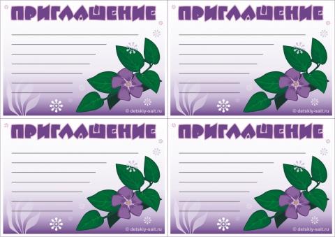 Приглашение шаблоны распечатать, марта поздравление
