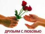 Друзьям с любовью