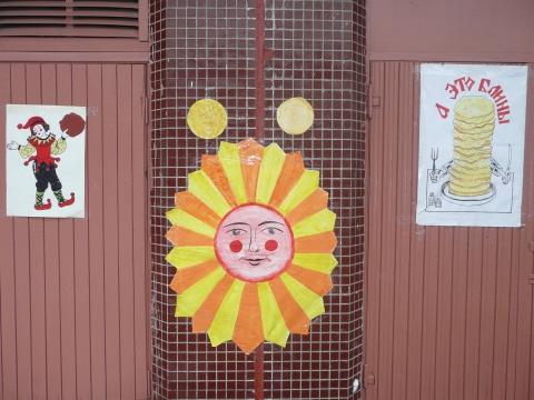 Солнце - Лицей № 572
