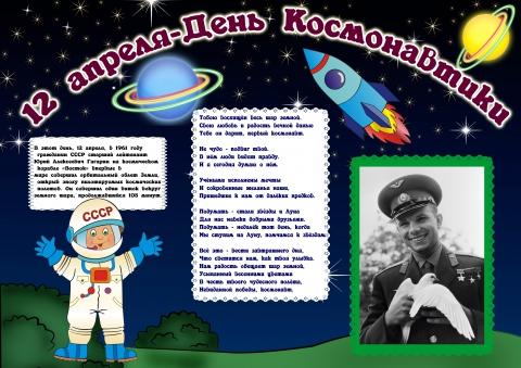 Ягоды годжи что ребёнок должен знать на тему космос Худеем вместе!
