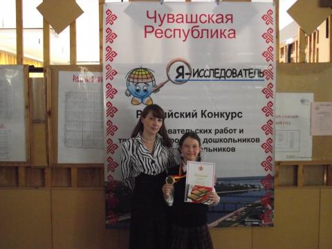 Победа в конкурсе `Я - исследователь` - Татьяна Владиславовна Никандрова