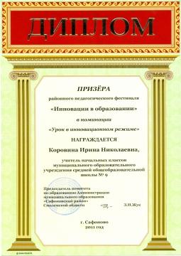 Без названия - Ирина Николаевна Коровина