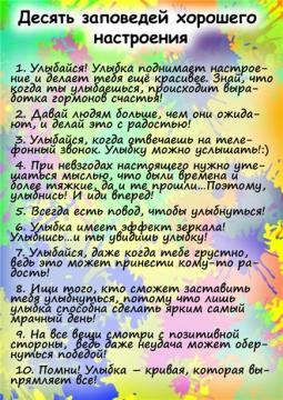 десять заповедей хорошего настроения - Ирина Юрьевна Лебедева