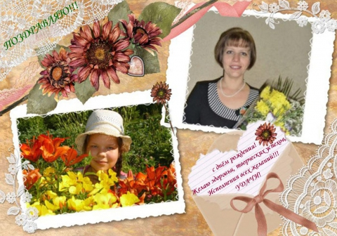 Поздравляю - Наталия Николаевна Григорьева