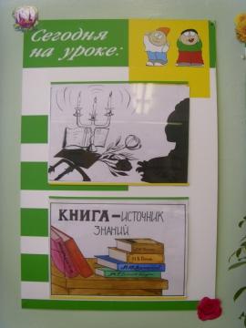 Сегодня на уроке - Марина Юрьевна Горбачева