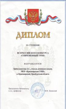 диплом современный урок - Аманбике Смагуловна Баймухаметова