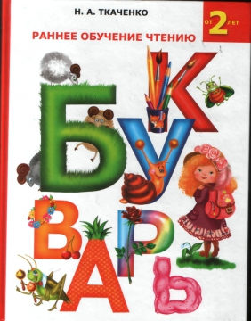 Букварь - Людмила Николаевна Тяжелкова
