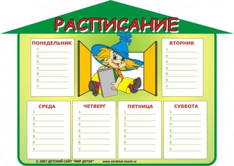 Появились уроки в этом учебном году и они вечерами делают свои домашние задания.  Чтобы расписание.