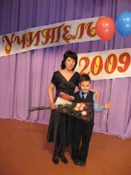 `Учитель года 2009` - Елена Робертовна А нисимова