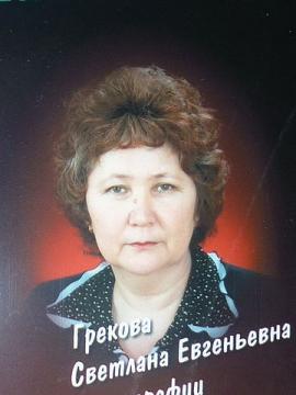 Портрет - Cветлана Евгеньевна Грекова