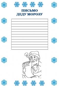 Оформление письма от деда мороза своими руками