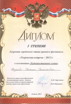 Диплом лауреата - Наталья Николаевна Андреева
