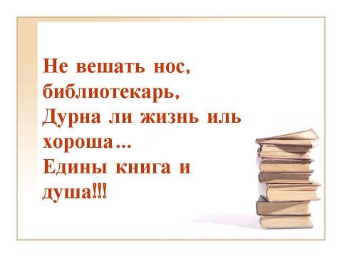 Изображение - Сообщество библиотекарей образовательных учреждений