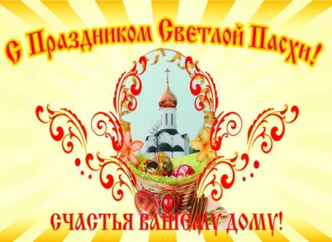 С Праздником Светлой Пасхи! - Александра Николаевна Литвинова
