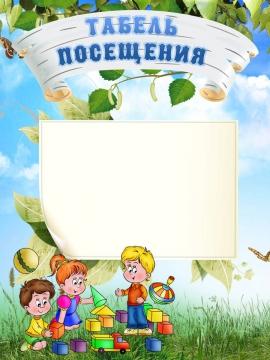 Картинки для обложки тетрадей в детском саду