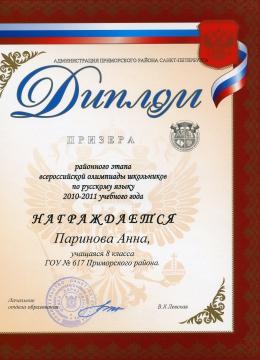 Паринова-русский язык (2010-2011) - ШКОЛА № 617 УМНЫЕ ДЕТИ