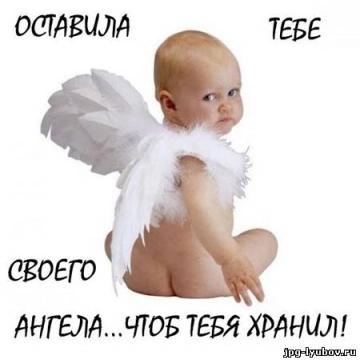 оставила  тебе  ангела