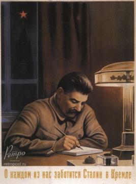 О каждом из нас заботится Сталин в Кремле - Галина Викторовна Масленникова