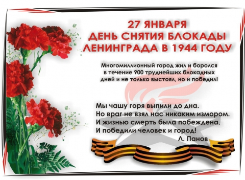 Открытки снятие блокады ленинграда своими руками