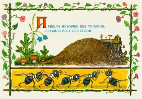 Загадка (муравьи) - Галина Викторовна Масленникова
