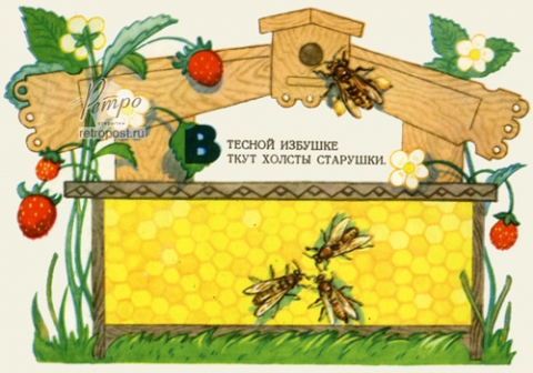 Загадка (пчелы) - Галина Викторовна Масленникова