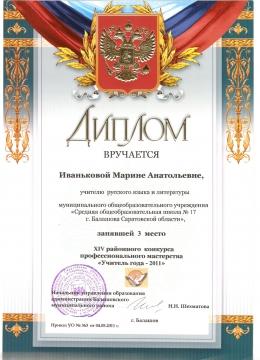 диплом учитель года 2011 - Марина Анатольевна Иванькова