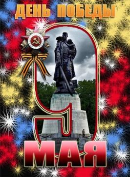 9 мая  - Надежда Александровна Гаврилова