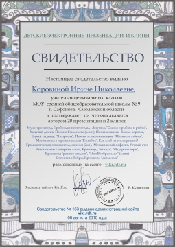 Свидетельство о публикации - Ирина Николаевна Коровина