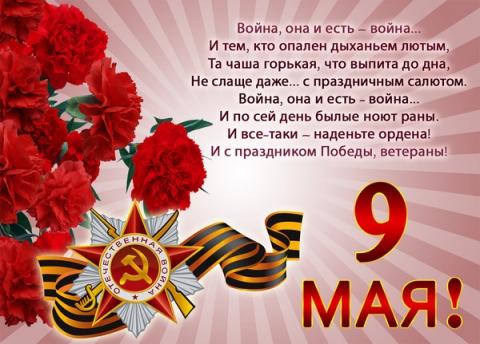 9 мая - Галина Александровна Орлова