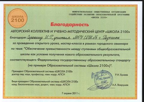 Благодарность - Ирина Руфовна Сорокина
