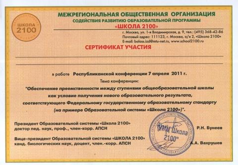 Сертификат - Ирина Руфовна Сорокина