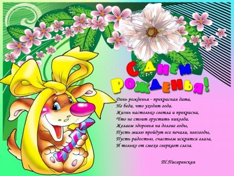 С Днем рождения - Татьяна Петровна Писаревская