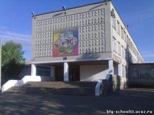 Изображение - Муниципальное бюджетное общеобразовательное учреждение средняя общеобразовательная школа №11