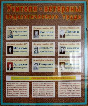 Стенд `Учителя - ветераны педагогического труда` - Юлия Борисовна Рамхина