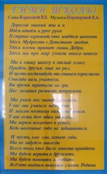 Гимн школы. - Юлия Борисовна Рамхина