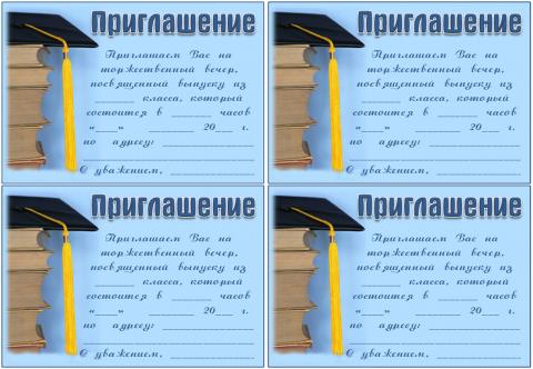 Шаблоны приглашения на выпускной своими руками