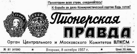 Пионерская правда - Надежда Андреевна Тихонова