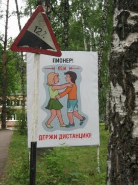 пионер, держи дистанцию - Надежда Андреевна Тихонова