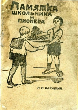 памятка школьника и пионера - Надежда Андреевна Тихонова